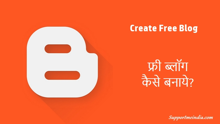 Free Website or Blog Kaise Banaye? (Complete Guide in Hindi)