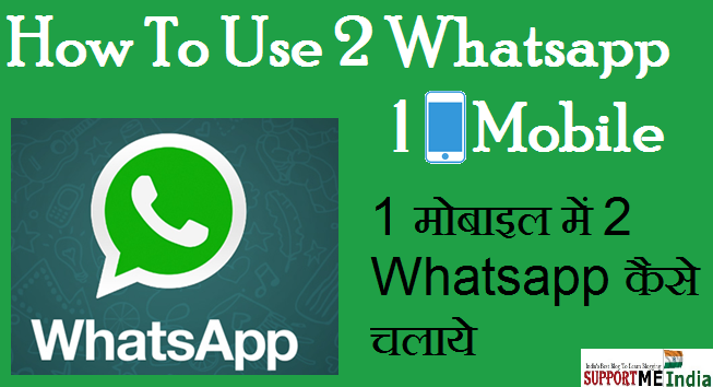 Apne Android Phone Me 2 Whatsapp Account Kaise Use Kare