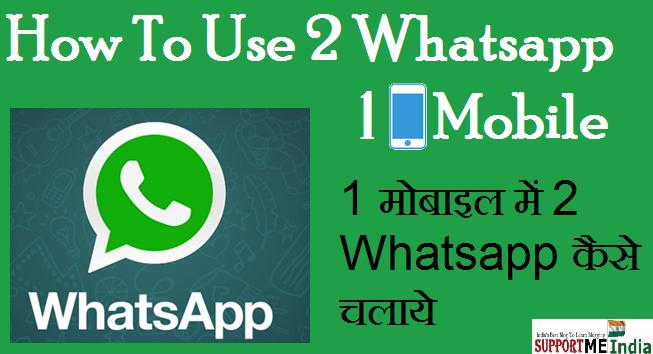 Apne Android Phone Me 2 Whatsapp Account Kaise Use Kare