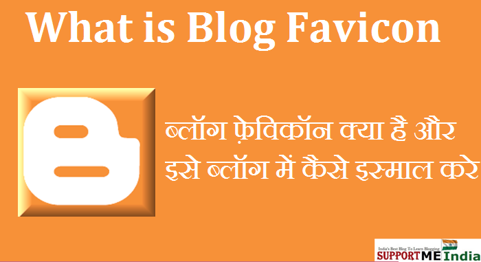 blog favicon kya hai