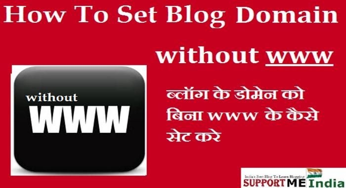blogger URL ko bina www ke kaise set kare