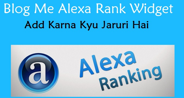 Blog Me Alexa Ranking Widget Kyu Add Kare
