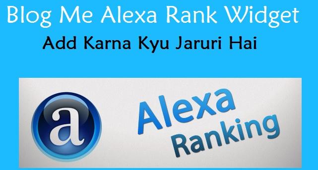 Blog Me Alexa Ranking Widget Kyu Add Kare