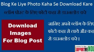 Blog Post Ke Liye Photo Kaha Se Download Kare