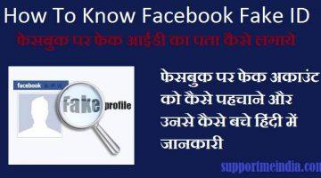 Facebook Par Fake ID Ka Kaise Pata Lagaye