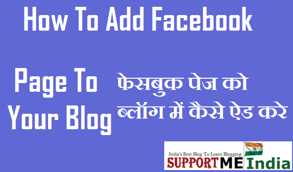 facebook page ko blog me kaise add kare