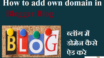blog me domain kaise add kare