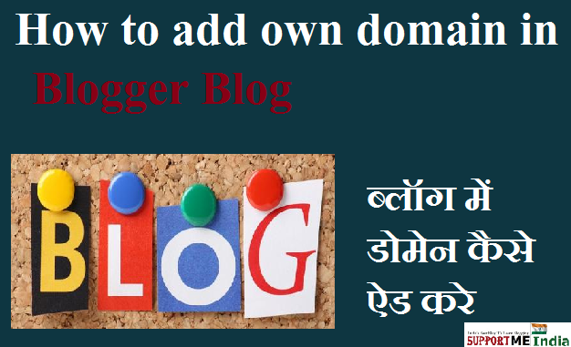 blog me apni pasand ka domain kaise add kare