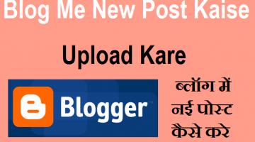 blog me new post kaise karte hai.