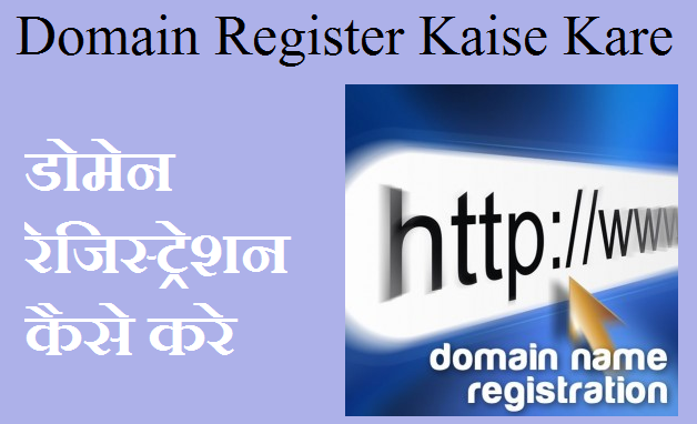domain kaha se kharide