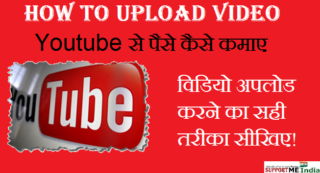 video uploading trick