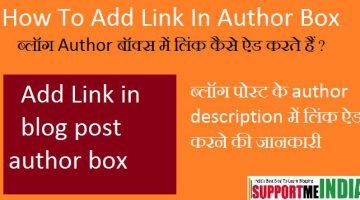 Author Box Description Me Link Kaise Add Kare