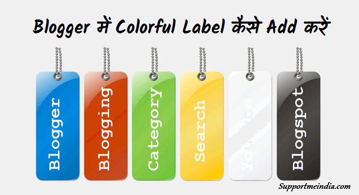 Blogger Me Colorful Label Kaise Use Karte Hai