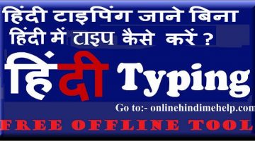 English to hindi typing tool