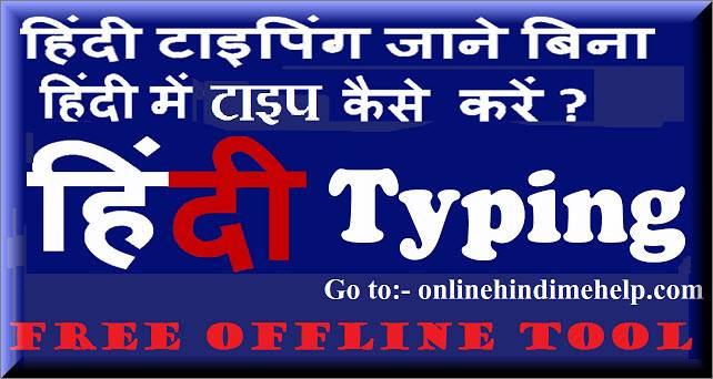 English to hindi typing tool - hindi me type kare