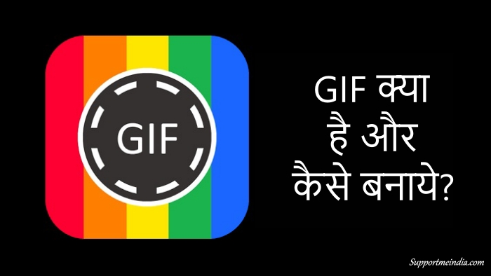 GIF Kya Hai