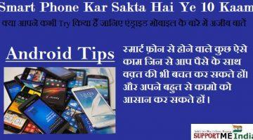 Airtel Sim Me Free Internet Kaise Chalaye 3G 4G Speed Se