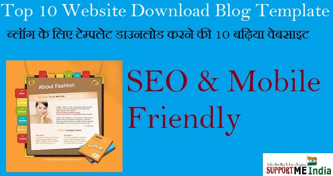 Top 10 websites blog ke liye