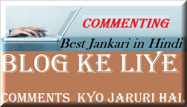 backlink - Blog me comments kyu jaruri hai