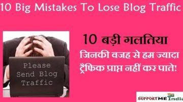 10-big-mistakes-that-lose-blog-traffic