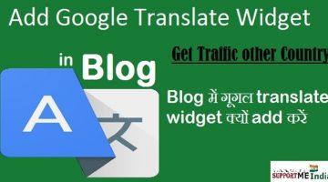 Add-google-translate-to-blog