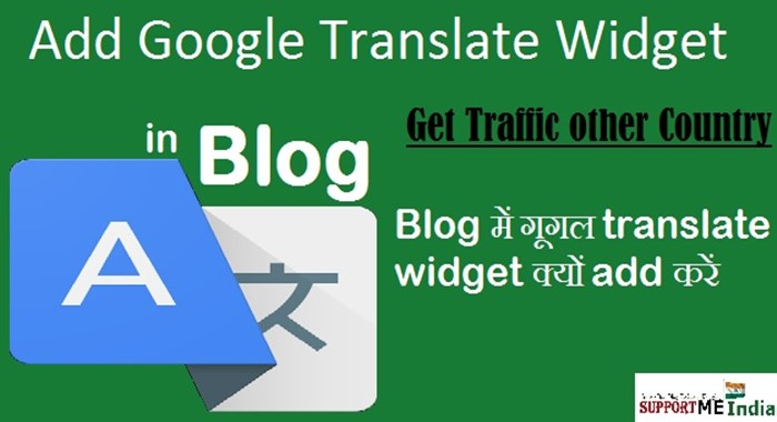 Add-google-translate-to-blog