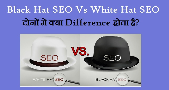 Black Hat SEO Vs White Hat SEO