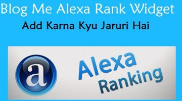 Blog में Alexa Ranking Widget कैसे Add करे