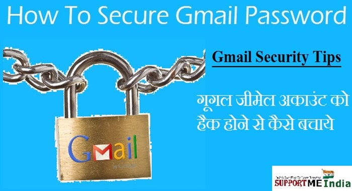Google gmail account ke paasword security tricks