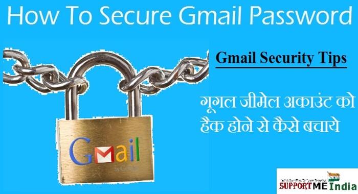 Google gmail account ke paasword security tricks