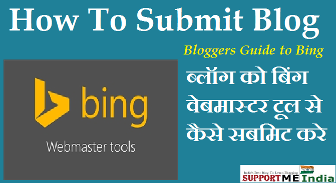 submit blog to bing webmaster tools