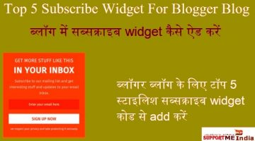 Add Subscribe Widget To Blogger Blog