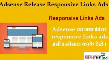 Adsense New Feature Responsive Links Ads dec, 2015