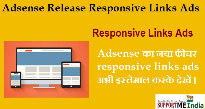 Adsense New Feature Responsive Links Ads dec, 2015