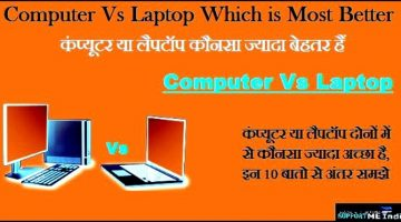 Computer-Vs-Laptop
