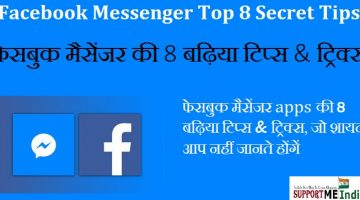 Facebook Messenger Top 8 Secret Tips and Tricks