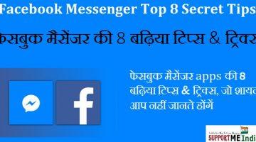 Facebook Messenger Top 8 Secret Tips and Tricks