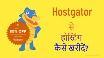 Hostgator se hosting kaise kharide