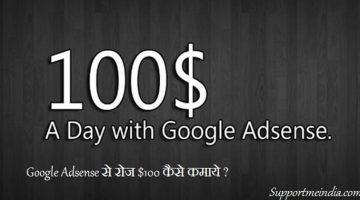 Make-100-dollar-per-day-with-google-adsense