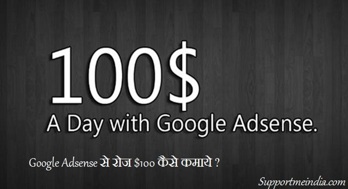 Make 100 dollar per day with google adsense