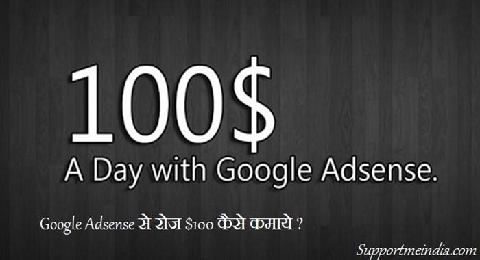 Make 100 dollar per day with google adsense