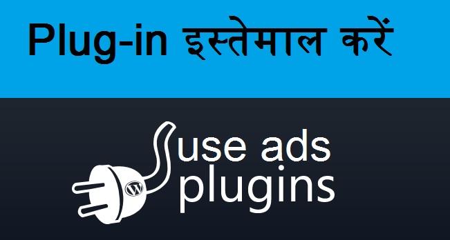 Use Plugin