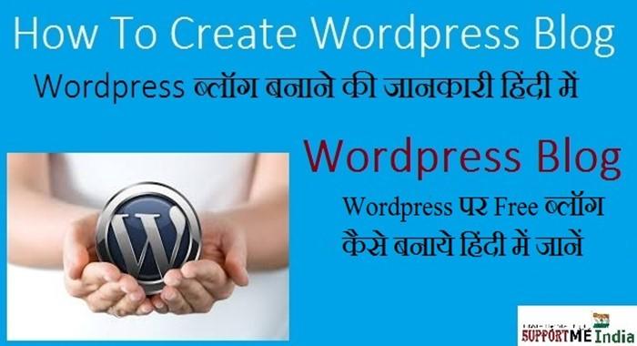 Wordpress-Blog-Kaise-Banye