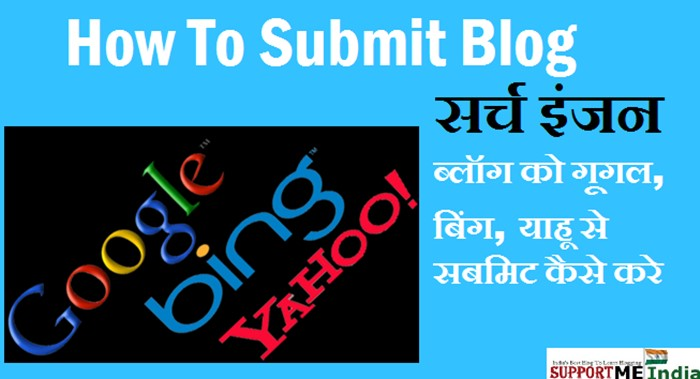 submit-your-blog-to-google-bong-yahoo