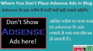 Adsense Ke Ads Kaha Kaha Nahi Laga Sakte - Full Guide