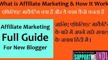 Affiliate Marketing Kya Hai or Isse Income Kaise Hoti Hai