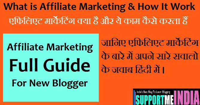 Affiliate Marketing Kya Hai or Isse Income Kaise Hoti Hai