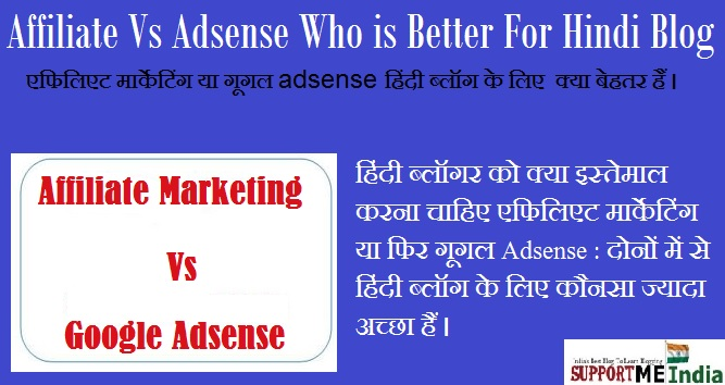 Affiliate Marketing Vs Google Adsense Which Is More Better