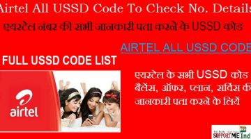 All airtel USSD Code List