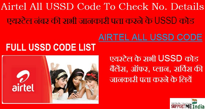 All airtel USSD Codes List